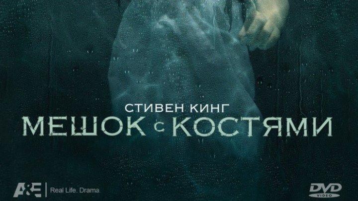Мешок с костями (серия 1) 2011 Канал Стивен Кинг