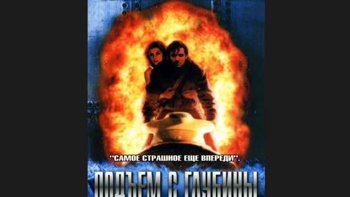 """""""Подъём с глубины"""" _ (1998) Ужасы, фантастика, боевик, приключения. (Full HD 1080p.)"""