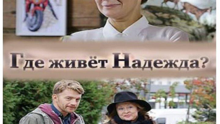 Где живет надежда.4 серия заключительная из 4х .2016. мелодрама Россия