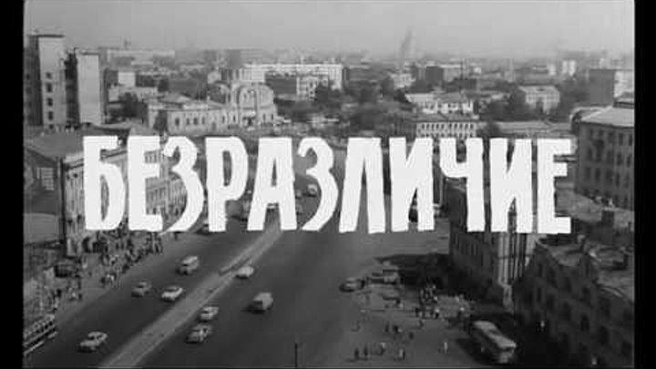 Безразличие - (Драма,Мелодрама,Комедия) 2010 г Россия