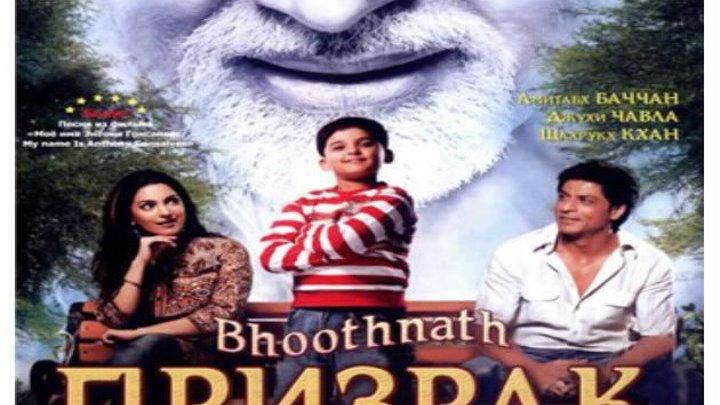 Призрак виллы Натхов .2008. Индия Детский, семейный, мелодрама, комедия, фэнтези