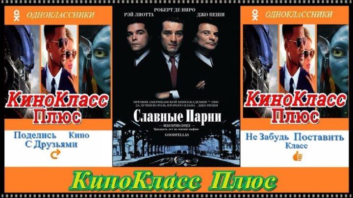 Славные парни(HD-720)(1990)драма, криминал, биография