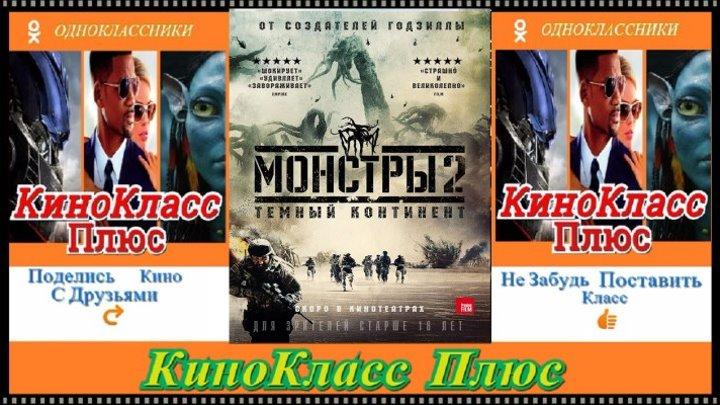 Монстры 2: Темный континент(HD-720)(2015)-военный,фантастика,триллер,драма-чистый звук