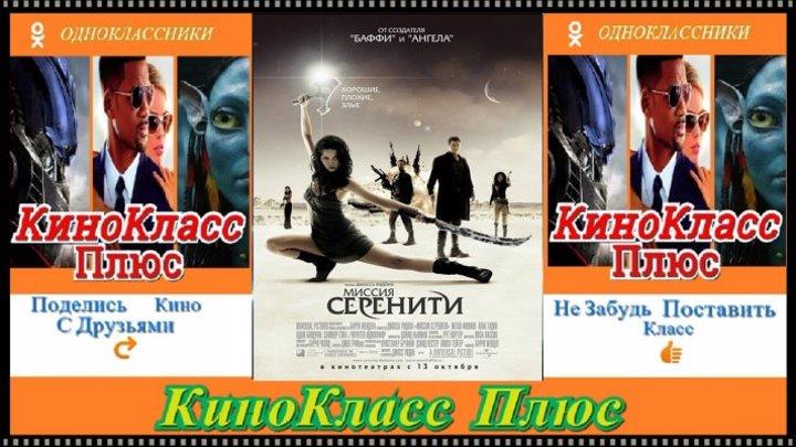Миссия «Серенити»(HD-720)(2005)-фантастика,боевик,триллер,приключения-чистый звук