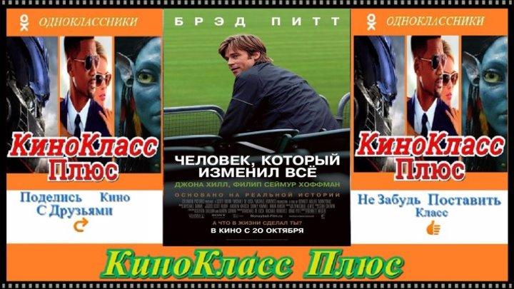 Человек который изменил всё(HD-720)(2011)-драма,биография,спорт...