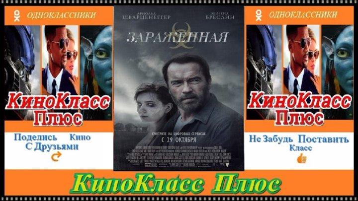 Зараженная(HD-720)(2015)-ужасы,триллер,драма...