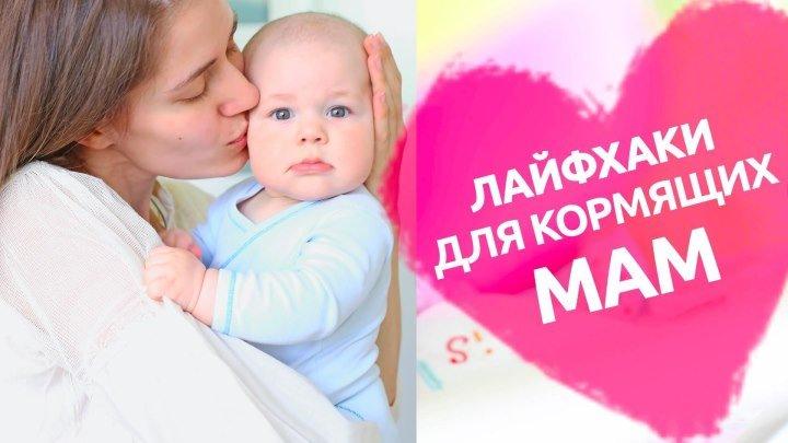 Лайфхаки для кормящих мам [Любящие мамы]