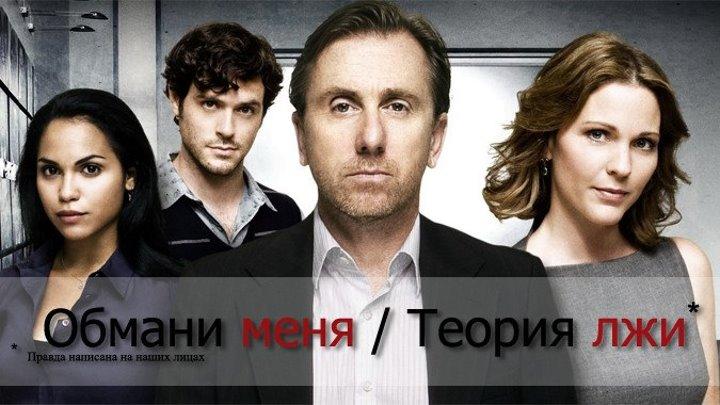 Обмани меня - сезон 1 серия 13