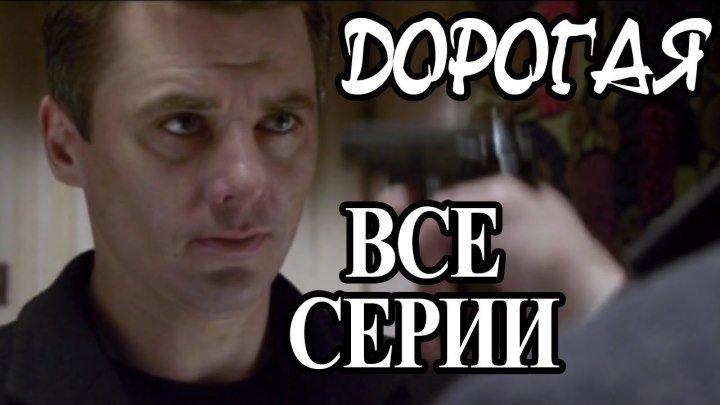 Дорогая.детектив криминал 2013