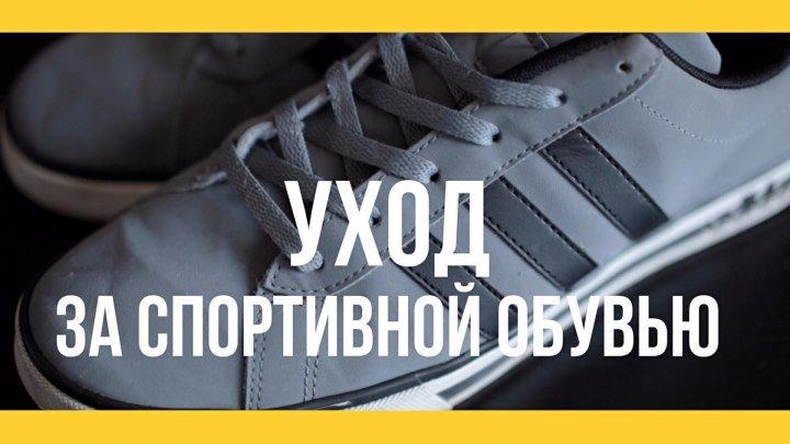 Уход за спортивной обувью [Якорь _ Мужской канал]