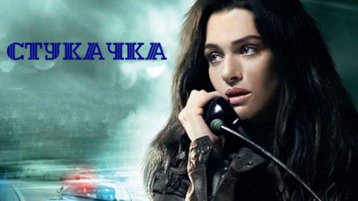 Стукачка (2010) смотреть онлайн (боевик, триллер, драма, криминал, биография,)