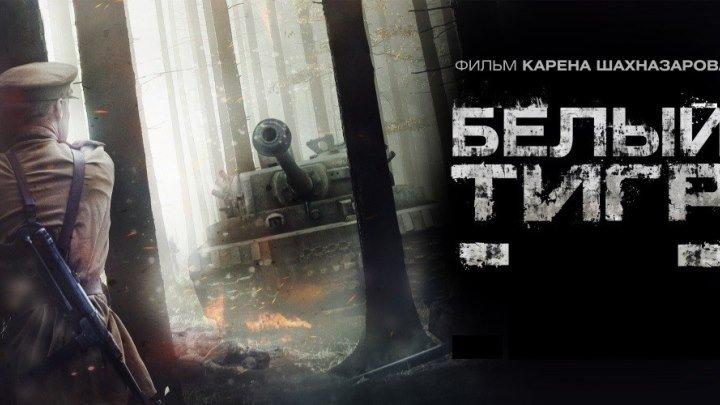Белый тигр (2012 г) - Русский Трейлер