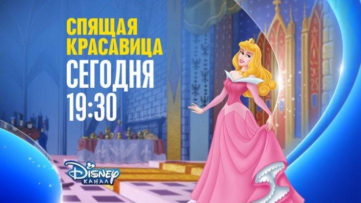 """""""Спящая красавица"""" на Канале Disney!"""