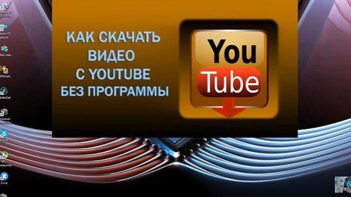 Как скачать видео с YouTube в два клика!