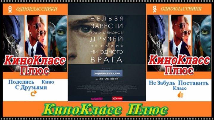 Социальная сеть(HD-1080)(2010)драма,биография