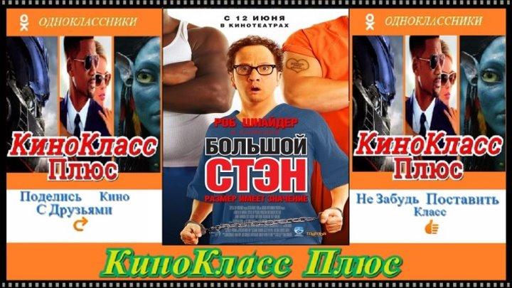 Большой Cтэн(HD-720)(2008)-комедия-чистый звук