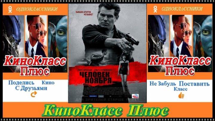 Человек ноября(HD-720)(2014)-боевик,триллер,криминал-чистый звук