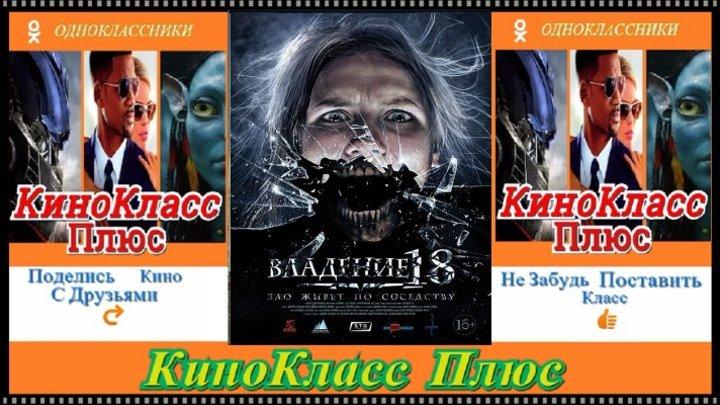 Bладение 18(HD-720)(2014)-триллер,детектив,ужасы-Россия