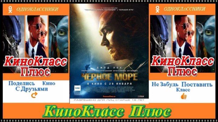 Чёрное море(HD-720)(2015)-триллер,приключения-чистый звук