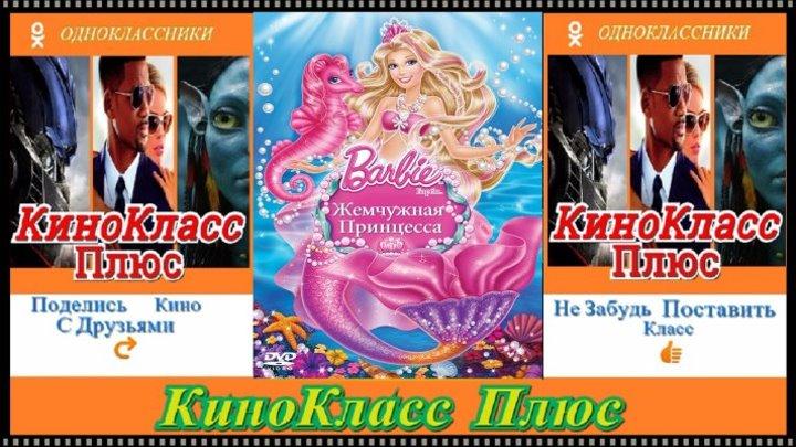 Барби: Жемчужная Принцесса(HD-720)(2014)-мультфильм,семейный-чистый звук