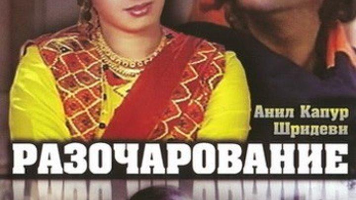 Разочарование- Heer Ranjha : 1992 Мелодрама Индия