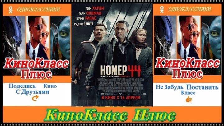 Номер 44(HD-720)(2015)-триллер,драма,криминал-чистый звук