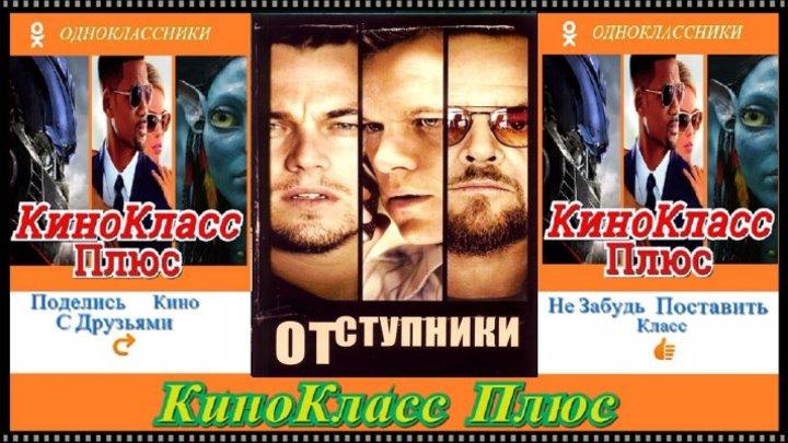 Отступники(HD-720)(2006)-триллер,драма,криминал-чистый звук