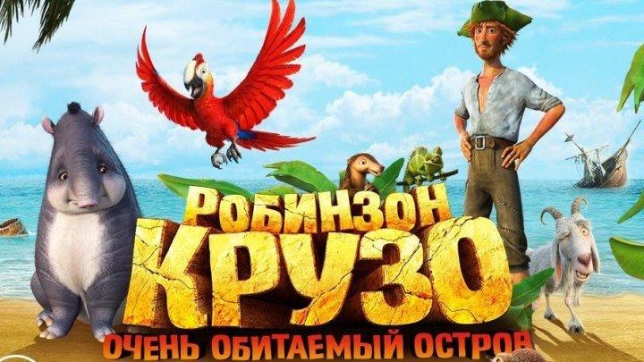 Рoбинзон Крузо: Очeнь обитаемый oстров (2016)