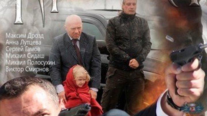 2012.. детектив боевик Крутой Россия криминал