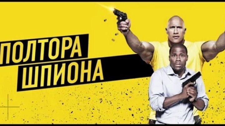 ПОЛТОРА ШПИОНА (2016). Новый дублированный трейлер.