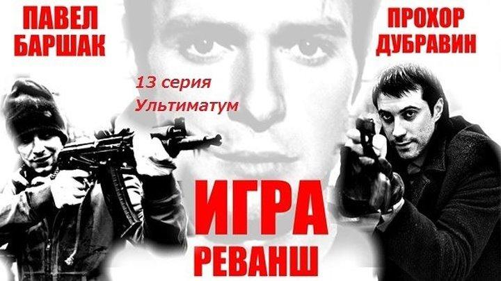 """Сериал игра 2 реванш. 13 серия """"Ультиматум"""""""