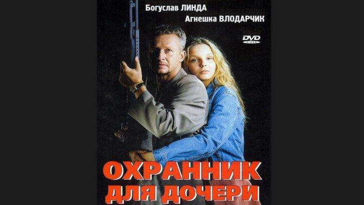 """Охранник для дочери"" _ (1997) Боевик, драма, мелодрама, криминал. (HD 720p.)"