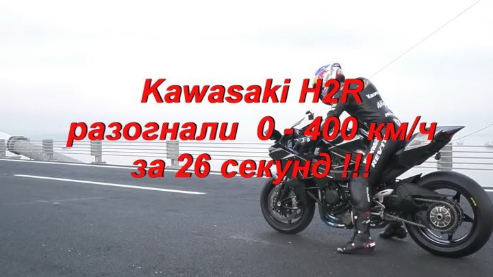 Kawasaki H2R разогнали 0 - 400 км/ч за 26 секунд !!!
