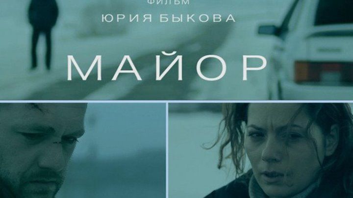 Майор HD(Драма, Детектив)2013 (18+)