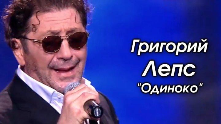 Григорий Лепс - Одиноко / 2016