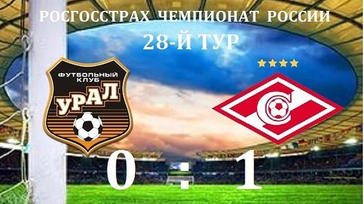 Обзор матча- Футбол. РФПЛ. 28-й тур. Урал - Спартак 0-1