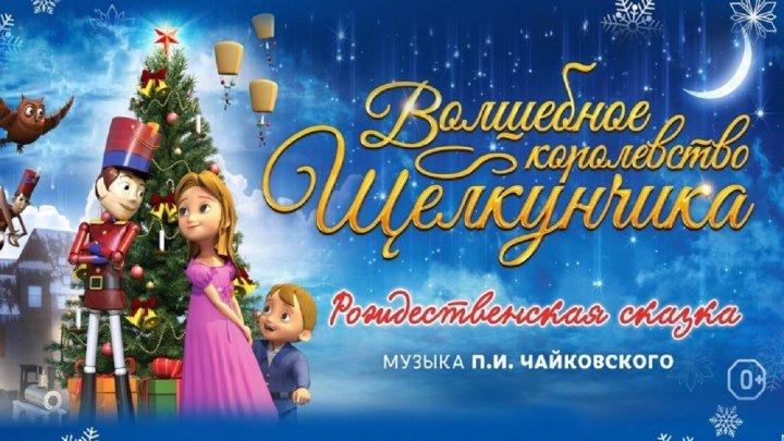 BOЛШEБHOE KOPOЛEBCTBO ЩEЛKУHЧИКА 2015