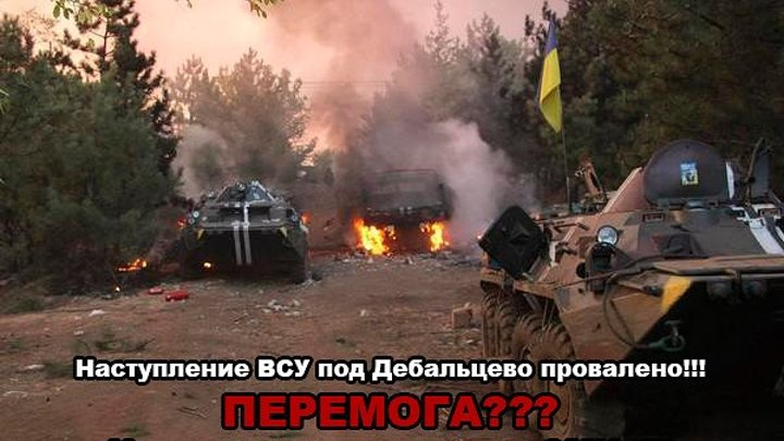 Прорыв ВСУ в Дебальцево был попыткой создания котла