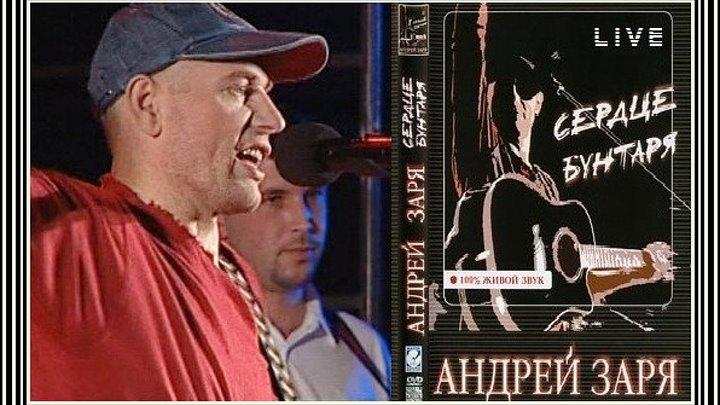 ♫ Андрей ЗАРЯ ♫ - Последнее письмо - ♫ СЕРДЦЕ БУНТАРЯ ♫ - Белгород 2007