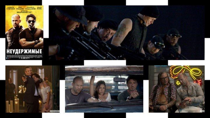 Неудержимые (2010).Full-HD