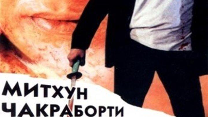 1999. Властелин / Sikandar Sadak Ka Боевик криминал