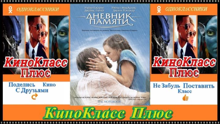 Дневник памяти(HD-720)(2004)-драма,мелодрама...