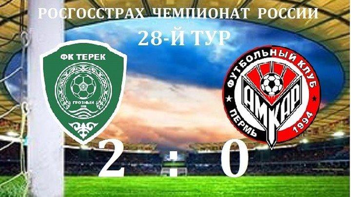 Обзор матча- Футбол. РФПЛ. 28-й тур. Терек - Амкар 2-0