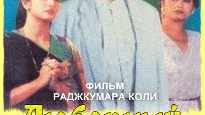 1990 - Любовный треугольник / Pati Patni - 2 серия драма, семейный мелодрама Индия