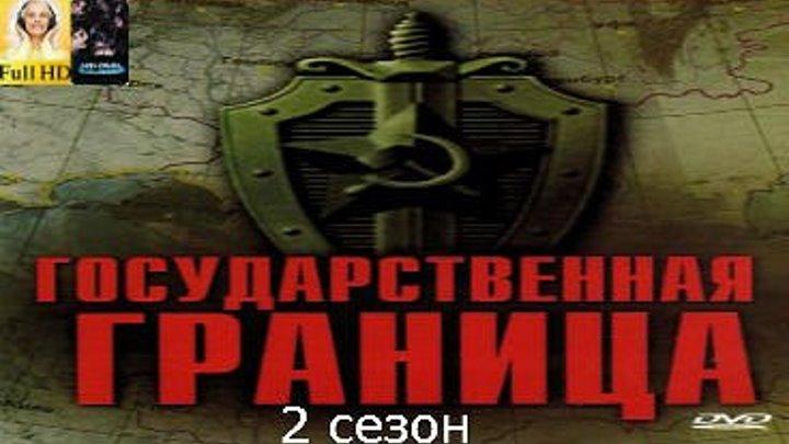 """Государственная граница (2 сезон).""""СМЕРТЕЛЬНЫЙ УЛОВ"""""""