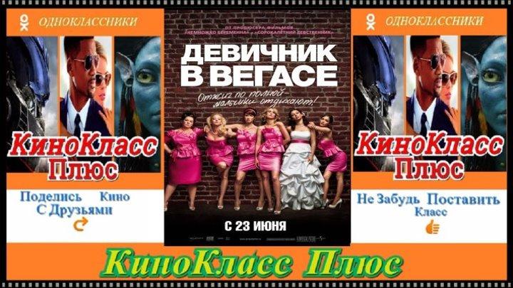 Девичник в Вегасе.(HD-720)(2011)-комедия,мелодрама-чистый звук