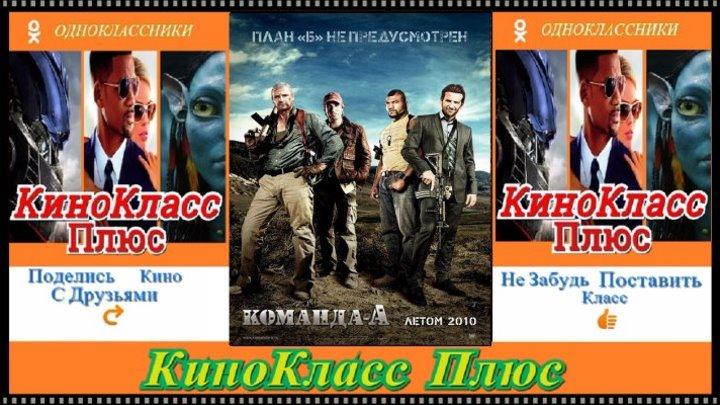 Команда А(HD-720)(2010)-комедия,триллер,боевик-чистый звук