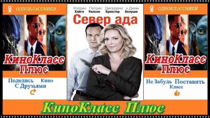 Север ада(HD-720)(2015)-комедия,драма,триллер-чистый звук