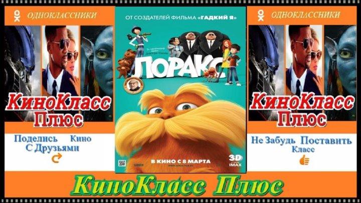 Лоракс(HD-720)(2012)-мультфильм,фэнтези,семейный-чистый звук