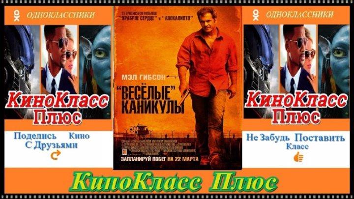 «Весёлые» Каникулы(HD-720)(2012)-боевик,триллер,драма,криминал-чистый звук
